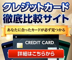クレジットカードの通信簿|クレカ徹底比較