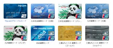 銀聯(ぎんれん)で選ぶおすすめクレジットカードランキング【2020年】