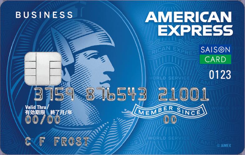 クレディセゾン「 セゾンコバルト・ビジネス・アメリカン・エキスプレスカード」