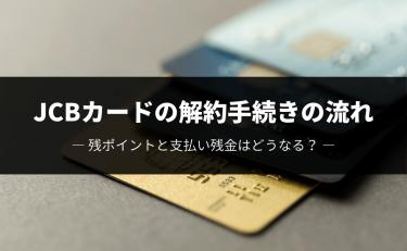 JCBカードの解約手続きの流れ 残ポイントと支払い残金はどうなる?