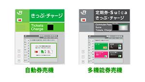 JR東日本多機能券売機