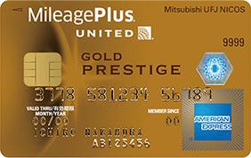 MileagePlus MUFGカード・ゴールドプレステージ・アメリカン・エキスプレス・カード