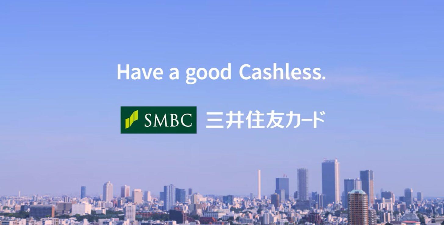 三井住友カードで安心のキャッシュレス