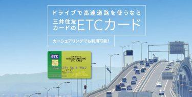 三井住友でETCカードを発行するメリットは?発行手数料・年会費から考察