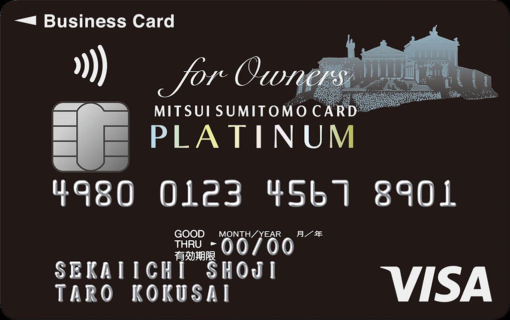 三井住友ビジネスプラチナカード for Owners VISA
