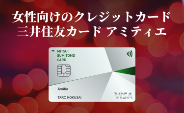 女性向け!?三井住友カード アミティエが選ばれる理由とお得に使う方法