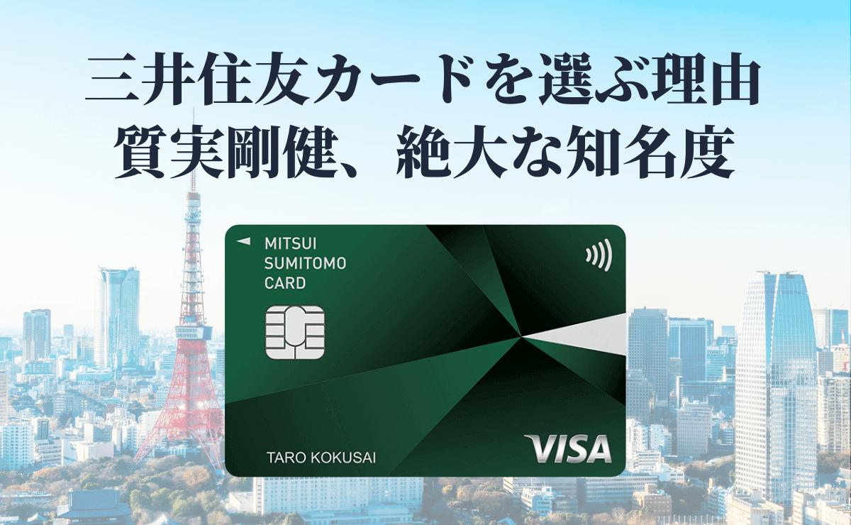 三井住友カードを選ぶ理由