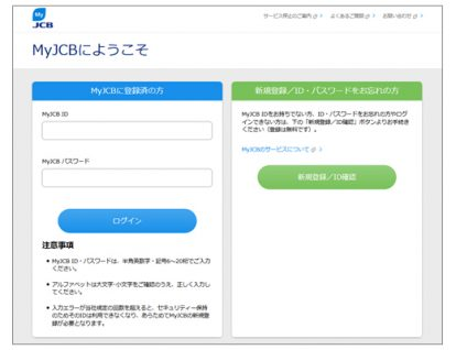 MyJCBトップ画面