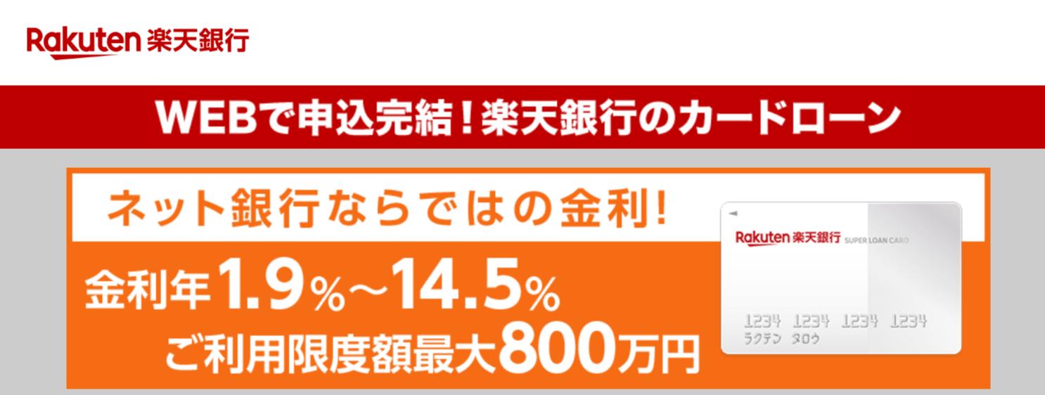 楽天銀行スーパーローンのサイト画像