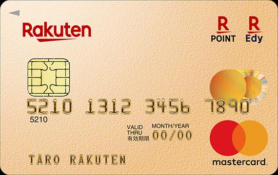 楽天ゴールドカードマスターカード