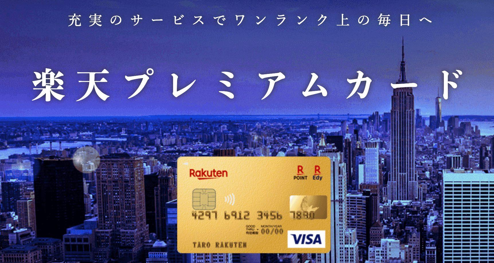 楽天プレミアムカードの年会費はゴールドより上だけどそのメリットとは|金融Lab.