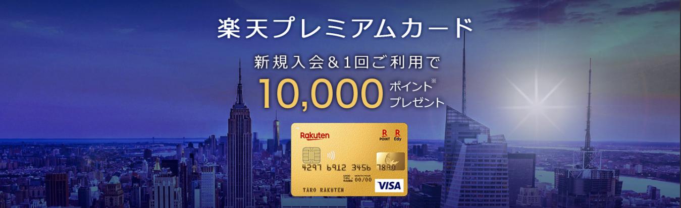 楽天プレミアムカードの新規入会キャンペーン
