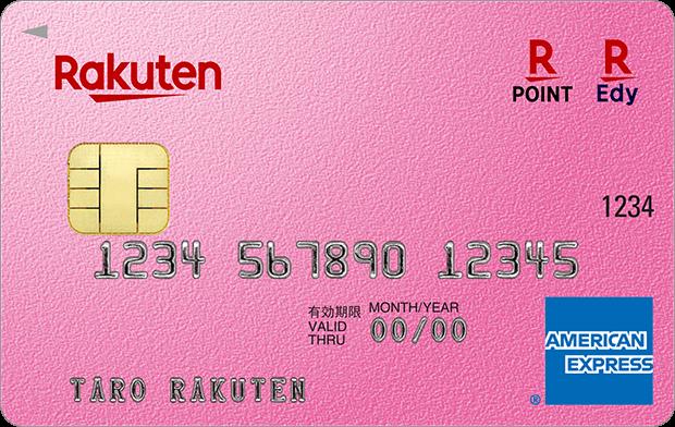 楽天PINKカード・アメリカン・エキスプレス・カード