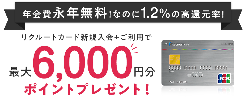 リクルートカードの入会キャンペーン