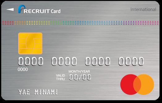 リクルートカード Mastercard
