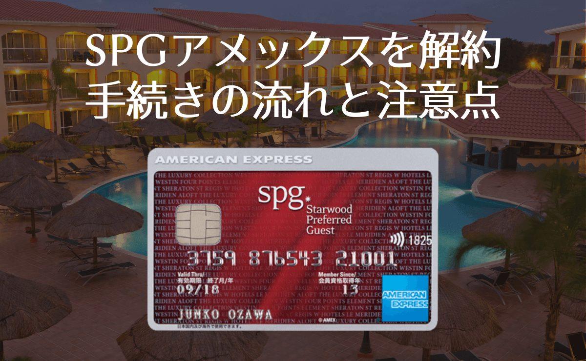 SPGアメックス解約