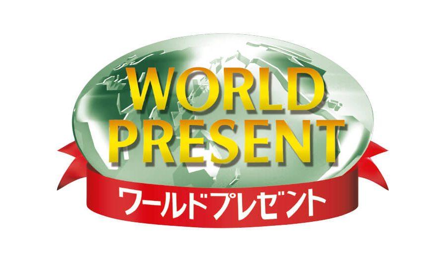 ワールドプレゼントポイント