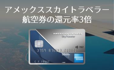アメックススカイトラベラーは航空券の還元率3倍かつマイル交換先が豊富