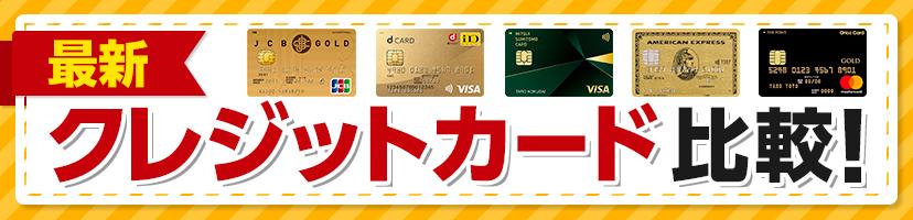 最新クレジットカード比較!【クレジットカードの通信簿(クレ通)】