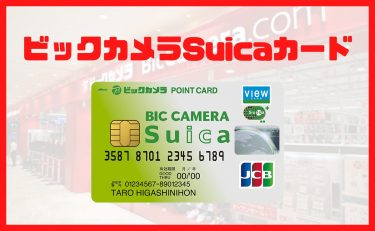 ビックカメラSuicaカード完全ガイド|お得な使い方が豊富な最強カード