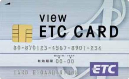 ビューETCカード