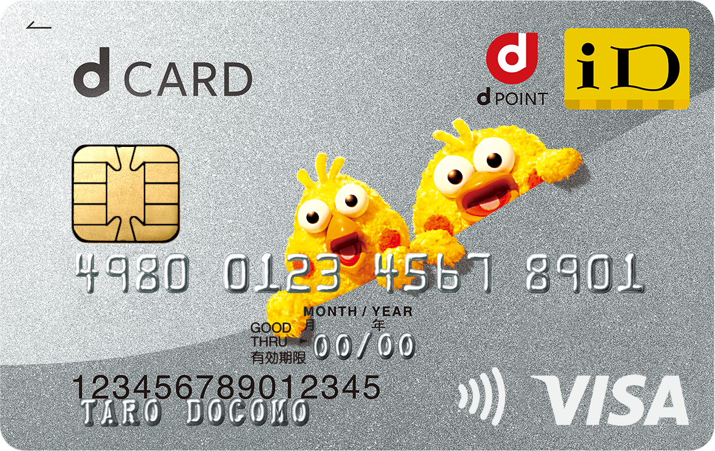dカード VISA ポインコ