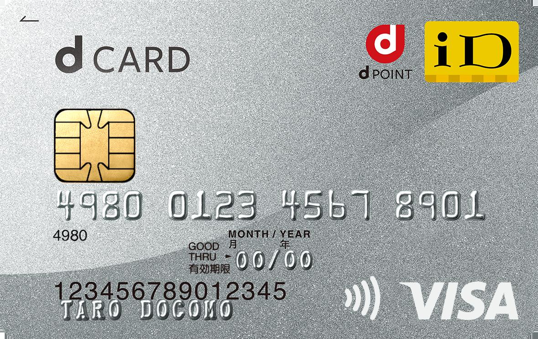 dカード VISA