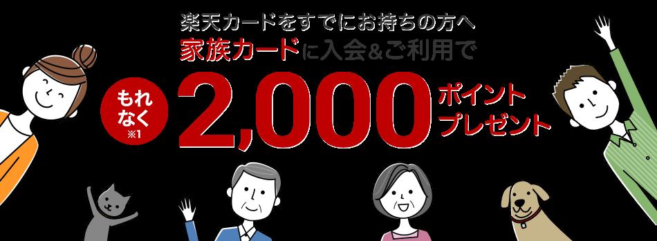 楽天カードの家族カード入会キャンペーンのイメージ