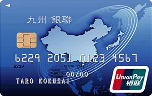 九州銀聯カード