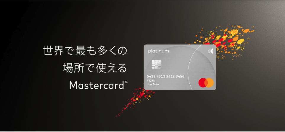マスターカードのイメージ