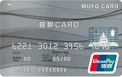 三菱UFJニコス銀聯カード
