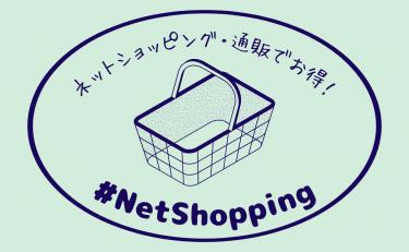 ネットショッピング・通販でお得なおすすめクレジットカード4選