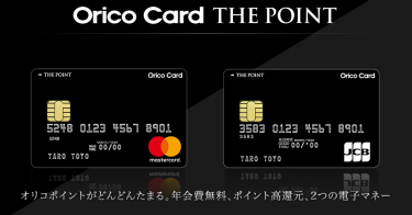 Orico Card THE POINTは年会費無料・ポイント高還元の最強カード