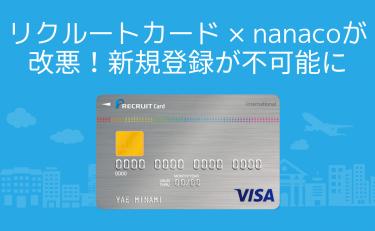 リクルートカード × nanacoが改悪!クレジットチャージの新規登録が不可能に