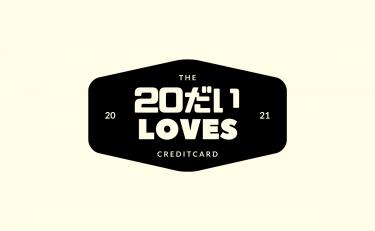 20代におすすめのクレジットカード人気ランキング【2021年】