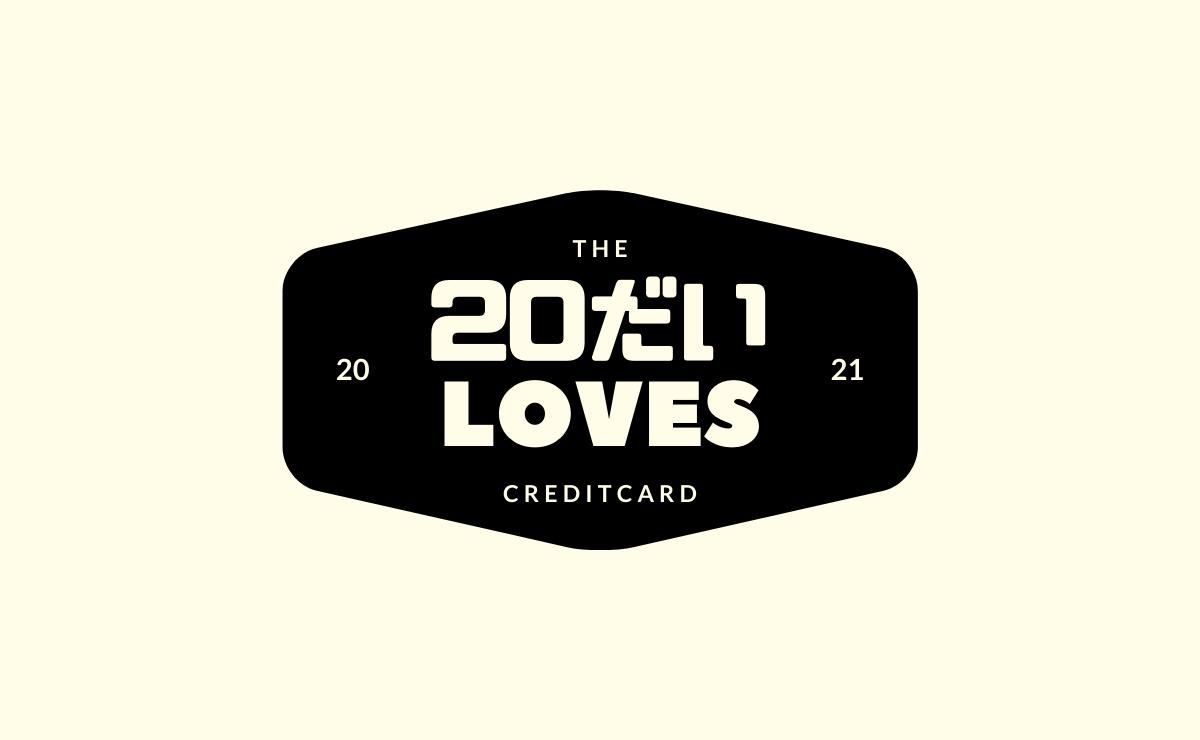 20代におすすめのクレジットカード