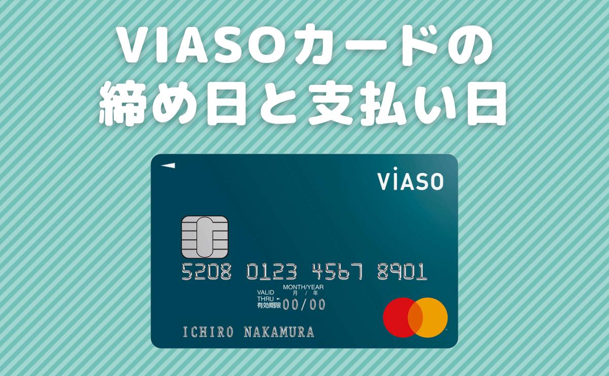 VIASOカードの締め日と支払い日