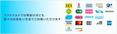 マクドナルドはクレジットカードで支払い可能!お得なのは電子マネー?