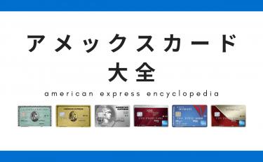 アメックスカードの種類|38枚の年会費と特典を比較したらおすすめがわかった