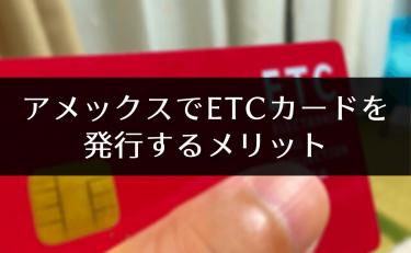 アメックスでETCカードを発行するメリットは?発行手数料・年会費から考察