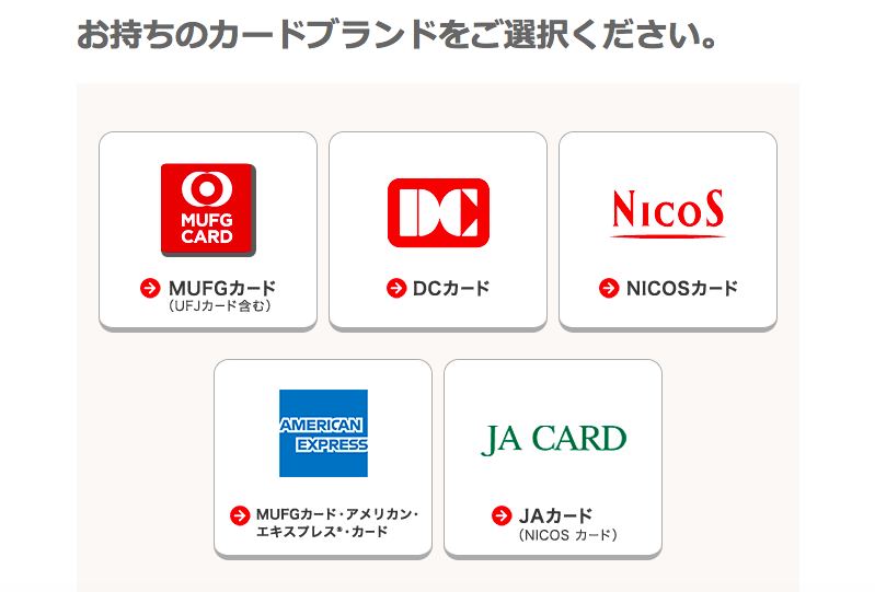 三菱UFJニコスのイメージ