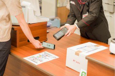 郵便局でキャッシュレス決済できるもの|クレジットカードは6ブランド対応