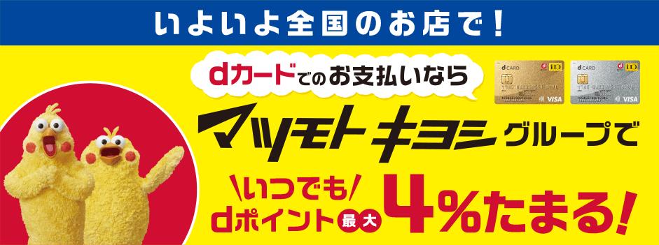 dカードマツキヨ