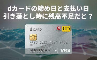 dカードの締め日と支払い日|引き落とし時に残高不足だとどうなる?
