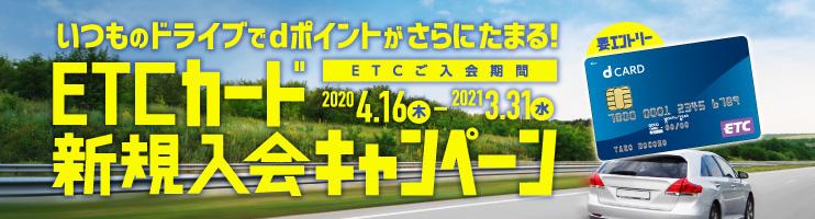dカードETCカード新規入会キャンペーン