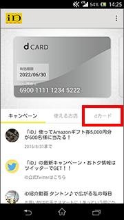 iDアプリからdカード情報を削除する方法