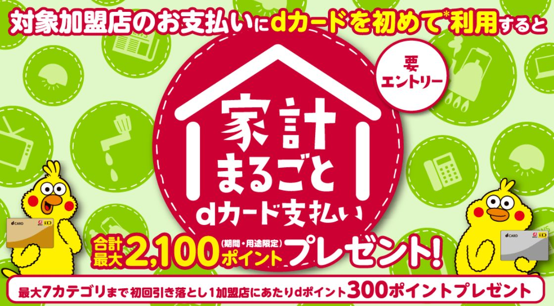 家計まるごとdカードキャンペーン