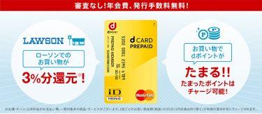 dカードプリペイドのお得な使い方|dポイントチャージ×d払いで1%還元