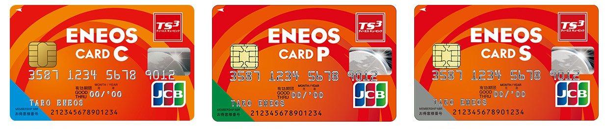 ENSOカード C・P・S