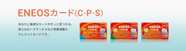 ENEOSカード(C・P・S)比較 ガソリン代が値引きされるおすすめの1枚